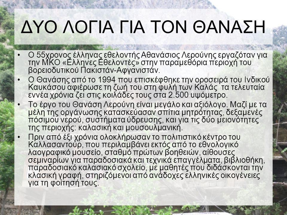 ΔΥΟ ΛΟΓΙΑ ΓΙΑ ΤΟΝ ΘΑΝΑΣΗ •Ο 55χρονος έλληνας εθελοντής Αθανάσιος Λερούνης εργαζόταν για την ΜΚΟ «Ελληνες Εθελοντές» στην παραμεθόρια περιοχή του βορει
