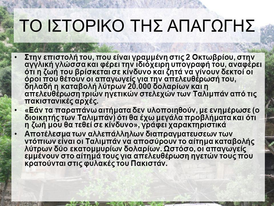 ΤΟ ΙΣΤΟΡΙΚΟ ΤΗΣ ΑΠΑΓΩΓΗΣ •Στην επιστολή του, που είναι γραμμένη στις 2 Οκτωβρίου, στην αγγλική γλώσσα και φέρει την ιδιόχειρη υπογραφή του, αναφέρει ό