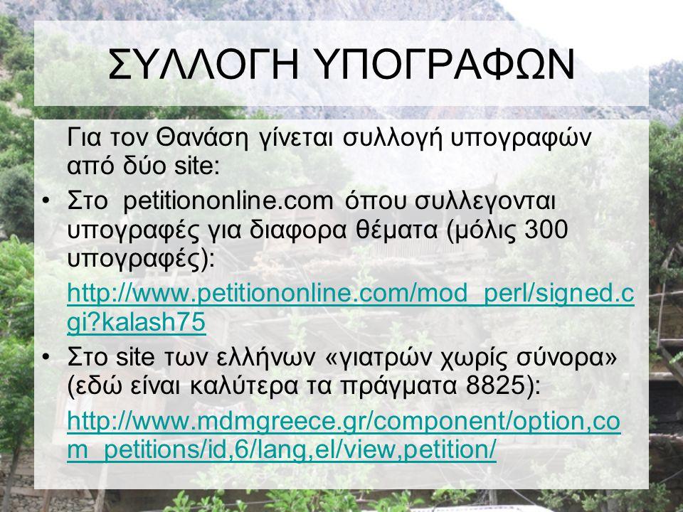 ΣΥΛΛΟΓΗ ΥΠΟΓΡΑΦΩΝ Για τον Θανάση γίνεται συλλογή υπογραφών από δύο site: •Στο petitiononline.com όπου συλλεγονται υπογραφές για διαφορα θέματα (μόλις