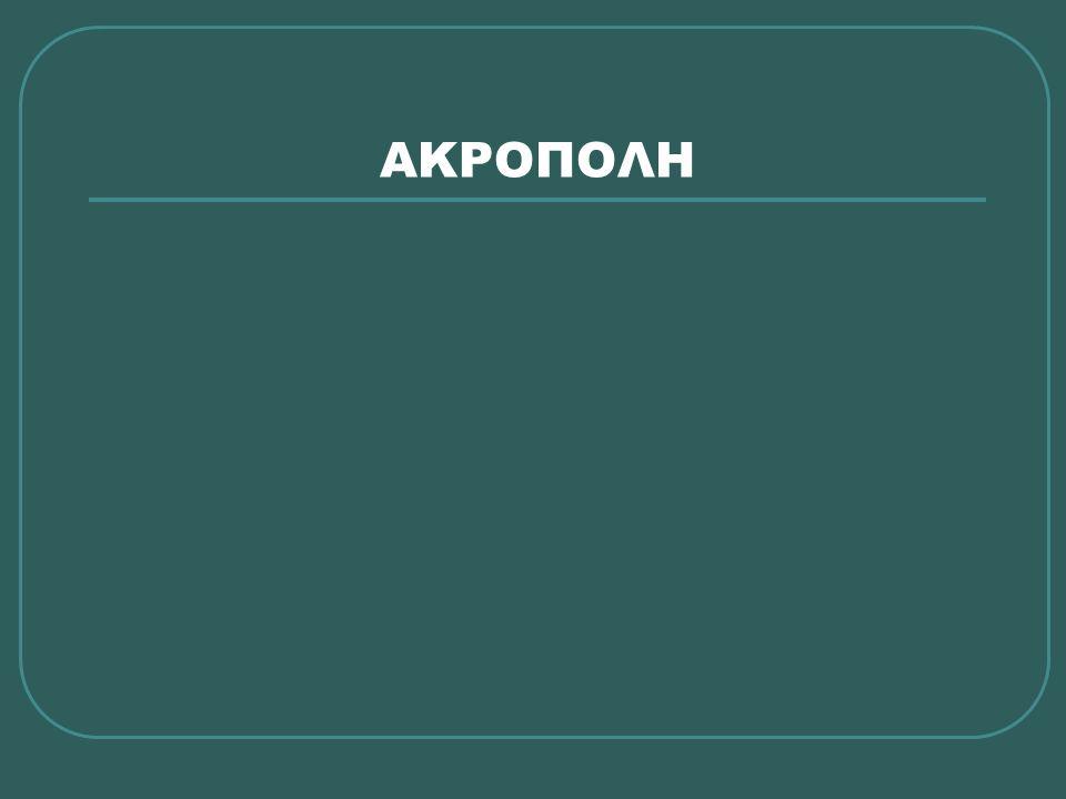 ΑΚΡΟΠΟΛΗ