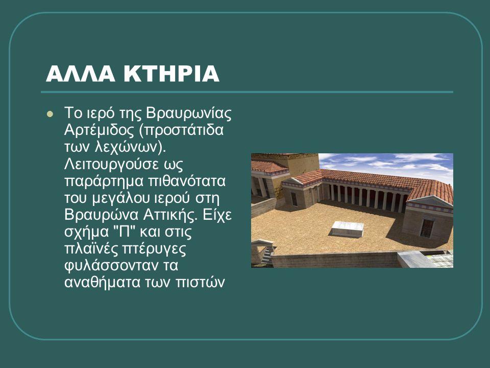ΑΛΛΑ ΚΤΗΡΙΑ  Το ιερό της Βραυρωνίας Αρτέμιδος (προστάτιδα των λεχώνων). Λειτουργούσε ως παράρτημα πιθανότατα του μεγάλου ιερού στη Βραυρώνα Αττικής.