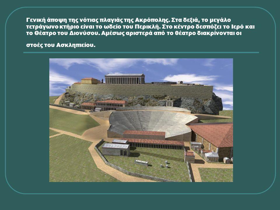 Γενική άποψη της νότιας πλαγιάς της Ακρόπολης. Στα δεξιά, το μεγάλο τετράγωνο κτήριο είναι το ωδείο του Περικλή. Στο κέντρο δεσπόζει το Ιερό και το Θέ
