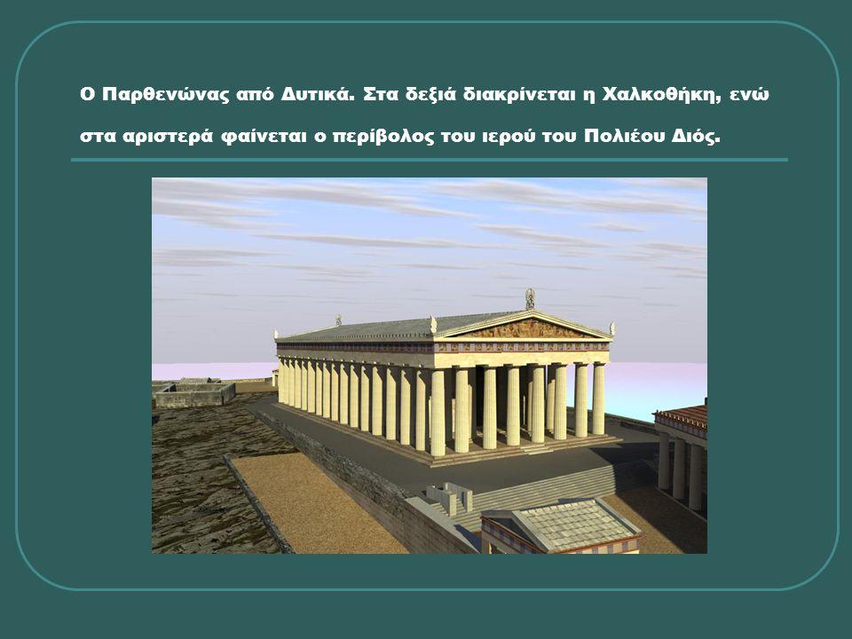 Ο Παρθενώνας από Δυτικά. Στα δεξιά διακρίνεται η Χαλκοθήκη, ενώ στα αριστερά φαίνεται ο περίβολος του ιερού του Πολιέου Διός.