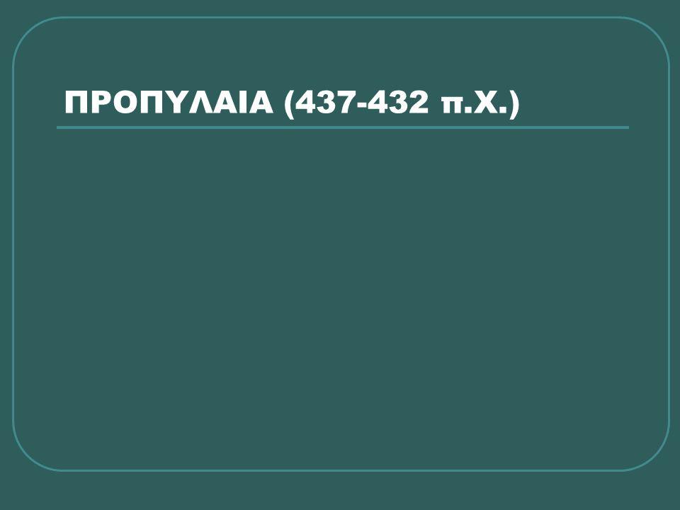 ΠΡΟΠΥΛΑΙΑ (437-432 π.Χ.)