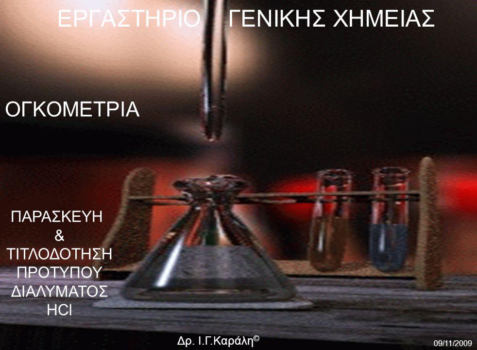 Είναι η γραφική παράσταση της τιμής του pH του άγνωστου διαλύματος που ογκομετρείται και διαβάζεται από ένα πεχάμετρο, σε συνάρτηση με τον όγκο του προστιθέμενου προτύπου διαλύματος.