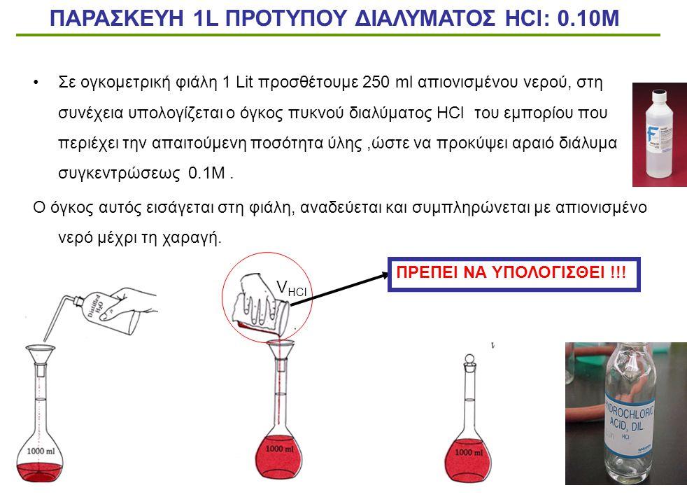 ΠΑΡΑΣΚΕΥΗ 1L ΠΡΟΤΥΠΟΥ ΔΙΑΛΥΜΑΤΟΣ HCl: 0.10M ΠΕΙΡΑΜΑΤΙΚΟ 1000 ml