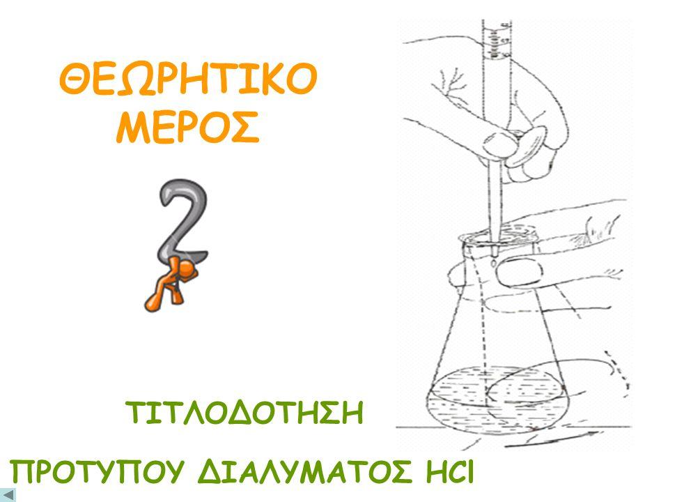 1.ΜΕΘΟΔΟΣ(προδιαγραφή) ΔΟΚΙΜΗΣ ASTM E200 (Industrial Chemical Standards) και ειδικότερα: ASTM E200 - 08 (Standard Practice for Preparation, Standardiz