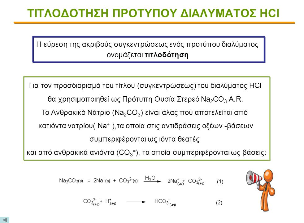 ΘΕΩΡΗΤΙΚΟ ΜΕΡΟΣ ΤΙΤΛΟΔΟΤΗΣΗ ΠΡΟΤΥΠΟΥ ΔΙΑΛΥΜΑΤΟΣ HCl