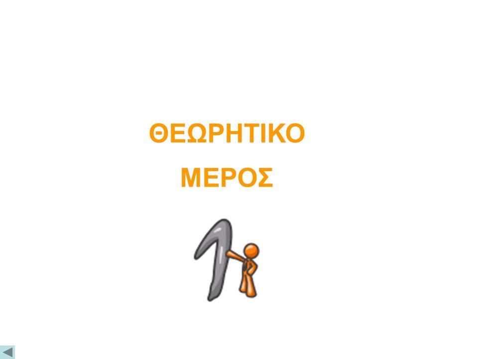 ΟΓΚΟΜΕΤΡΗΣΗ ΑΣΘΕΝΟΥΣ ΒΑΣΕΩΣ ΜΕ ΙΣΧΥΡΟ ΟΞΥ Έστω ότι θέλουμε να προσδιορίσουμε την άγνωστη συγκέντρωση ενός διαλύματος ασθενούς βάσης (NH 3 ) με πρότυπο διάλυμα οξέος (HCℓ 0,1 M).