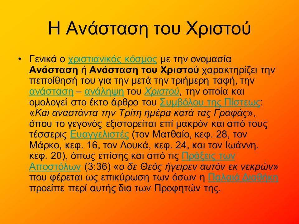 Ο εορτασμός της Ανάστασης του Χριστού •Την Ανάσταση του Χριστού όρισε η Ορθόδοξη Εκκλησία να εορτάζεται την Κυριακή του Πάσχα, (εκ της Ιουδαϊκής θρησκείας που σημαίνει έξοδος, και που έχει μεταφερθεί στον Χριστιανισμό ως μία χαρακτηριστική μορφή Θεοκρασίας), και που αποτελεί κινητή εορτή, που κανονίζεται από τη πρώτη πανσέληνο (αρχαίο υπόλειμμα σεληνιακής λατρείας), μετά τη πρώτη εαρινή ισημερία (συνδυασμός με αρχαίο υπόλειμμα Ηλιακής λατρείας).Ορθόδοξη ΕκκλησίαΚυριακή του ΠάσχαΘεοκρασίαςπανσέληνοεαρινή ισημερία •Της εορτής αυτής που θεωρείται η μεγαλύτερη και σπουδαιότερη του Ανατολικού Χριστιανισμού προηγείται η μακρά και αυστηρή νηστεία και η Μεγάλη Εβδομάδα ή Εβδομάδα των Παθών όπου η Εκκλησία με πένθιμες τελετές επαναφέρει στη μνήμη των πιστών τις ταπεινώσεις και τα μαρτύρια που υπέστη ο Χριστός πριν το σταυρικό θάνατό του.