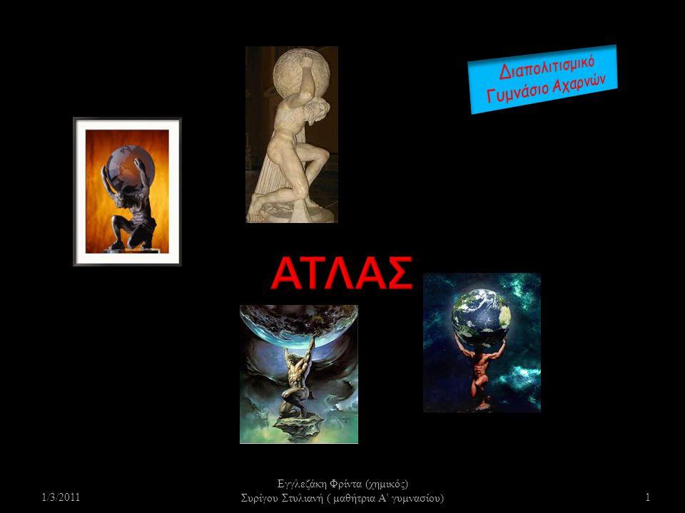 O Άτλας ήταν η μυθική μορφή που κρατούσε στους ώμους του το θόλο του Ουρανού πάνω από τη Γη.