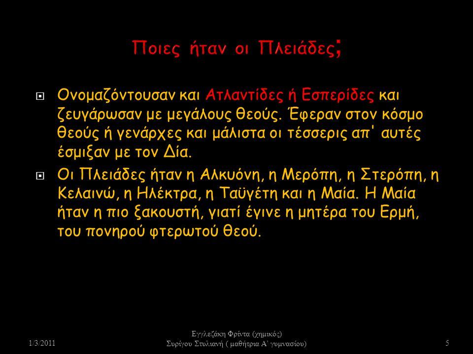  Ονομαζόντουσαν και Ατλαντίδες ή Εσπερίδες και ζευγάρωσαν με μεγάλους θεούς. Έφεραν στον κόσμο θεούς ή γενάρχες και μάλιστα οι τέσσερις απ' αυτές έσμ