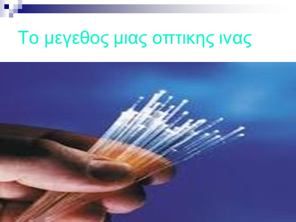 Χαρακτηριστικά και επιδόσεις Οι επιδόσεις μιας οπτικής ίνας συνδέονται με τον τρόπο μετάδοσης του σήματος στην ίνα, με το αν, δηλαδή, η ίνα είναι πολύτροπη ή μονότροπη και με το μήκος κύματος του φωτός, που εκπέμπεται από την πηγή, Στις μονότροπες οπτικές ίνες χρησιμοποιούνται μήκη κύματος μεταξύ των 1310 nm και των 1550 nm.
