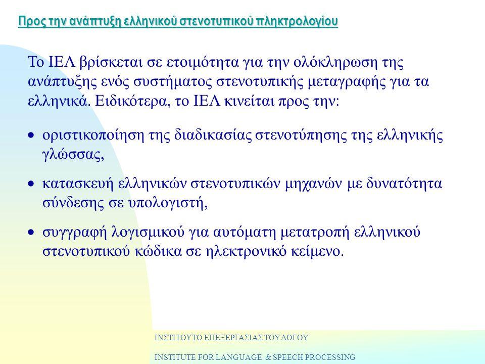 Προς την ανάπτυξη ελληνικού στενοτυπικού πληκτρολογίου  οριστικοποίηση της διαδικασίας στενοτύπησης της ελληνικής γλώσσας,  κατασκευή ελληνικών στενοτυπικών μηχανών με δυνατότητα σύνδεσης σε υπολογιστή,  συγγραφή λογισμικού για αυτόματη μετατροπή ελληνικού στενοτυπικού κώδικα σε ηλεκτρονικό κείμενο.