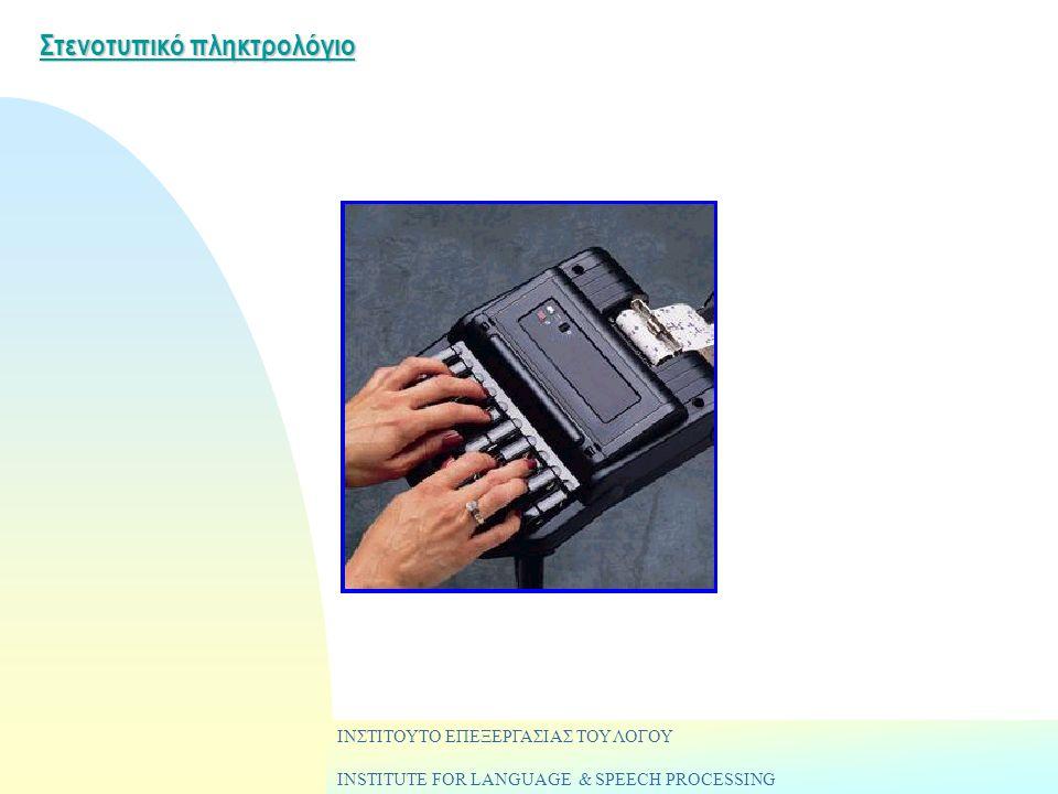 Στενοτυπικό πληκτρολόγιο ΙΝΣΤΙΤΟΥΤΟ ΕΠΕΞΕΡΓΑΣΙΑΣ ΤΟΥ ΛΟΓΟΥ INSTITUTE FOR LANGUAGE & SPEECH PROCESSING