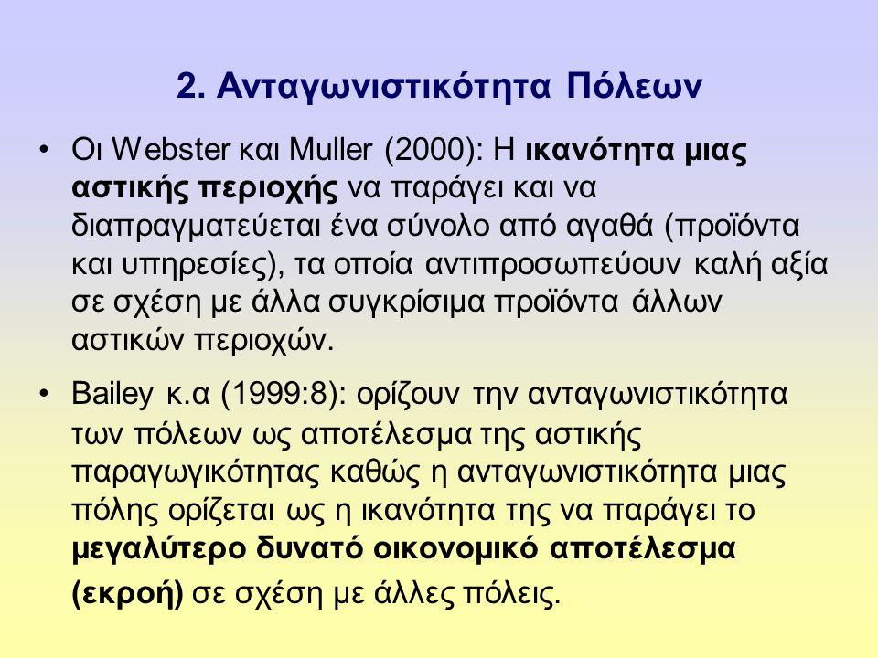 2. Ανταγωνιστικότητα Πόλεων •Οι Webster και Muller (2000): Η ικανότητα μιας αστικής περιοχής να παράγει και να διαπραγματεύεται ένα σύνολο από αγαθά (