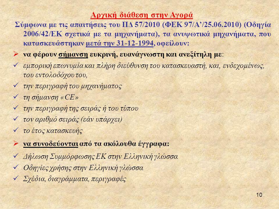 10 Αρχική διάθεση στην Αγορά Σύμφωνα με τις απαιτήσεις του ΠΔ 57/2010 (ΦΕΚ 97/Α'/25.06.2010) (Οδηγία 2006/42/ΕΚ σχετικά με τα μηχανήματα), τα ανυψωτικ