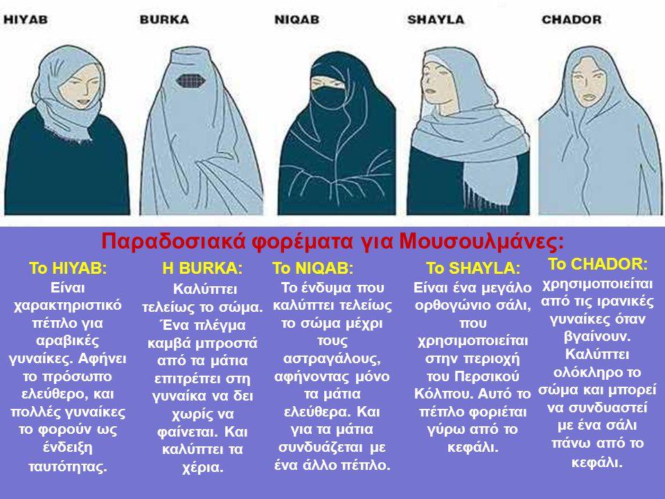 Το HIYAB: Είναι χαρακτηριστικό πέπλο για αραβικές γυναίκες.