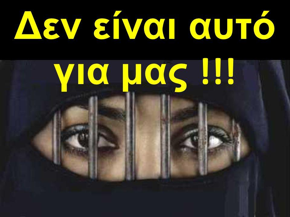 Ονειρεύομαι ότι τα βάσανα των πολλών κρυμμένων και καλυμμένων γυναικών, του Αφγανιστάν, της Παλαιστίνης, του Μαρόκου, και της Αφρικής θα σταματήσουν κ