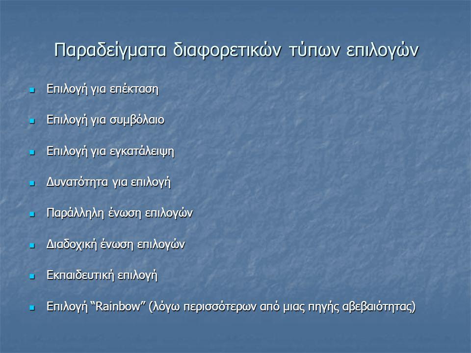 Παραδείγματα διαφορετικών τύπων επιλογών  Επιλογή για επέκταση  Επιλογή για συμβόλαιο  Επιλογή για εγκατάλειψη  Δυνατότητα για επιλογή  Παράλληλη ένωση επιλογών  Διαδοχική ένωση επιλογών  Εκπαιδευτική επιλογή  Επιλογή Rainbow (λόγω περισσότερων από μιας πηγής αβεβαιότητας)