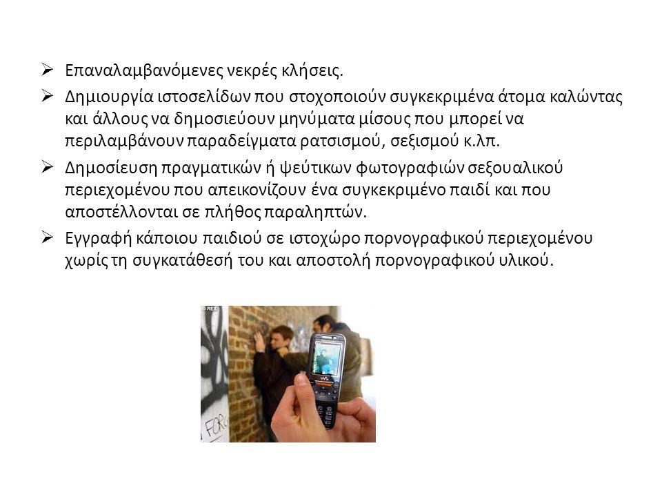 Πώς να προστατευτείτε 1)Προσέχετε τι «ανεβάζετε» στο διαδίκτυο είτε πρόκειται για video είτε πρόκειται για φωτογραφίες είτε για σχόλια.