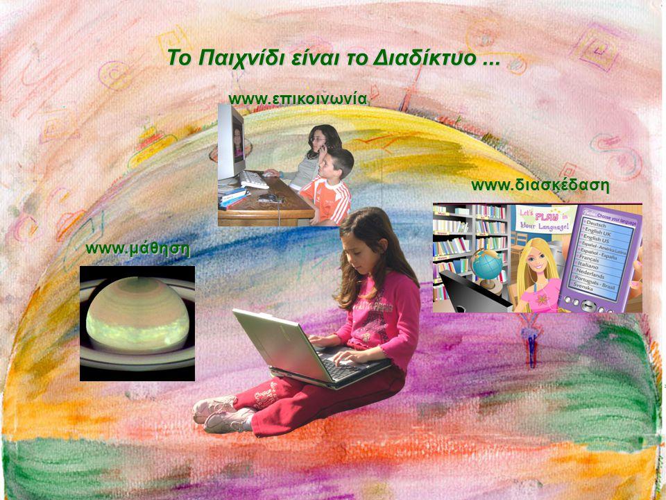 To Παιχνίδι είναι το Διαδίκτυο... www.διασκέδαση www.μάθηση www.επικοινωνία