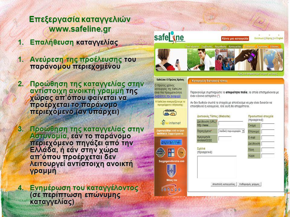 Ο Ιστοχώρος της SafeLine www.safeline.gr •Περιεχόμενο σε 2 γλώσσες (Ελληνικά, Αγγλικά) •Φόρμες On-line Καταγγελίας •Πληροφορίες για την ανοικτή γραμμή