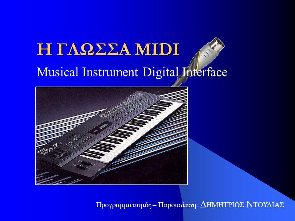 Η ΓΛΩΣΣΑ MIDI Musical Instrument Digital Interface Προγραμματισμός – Παρουσίαση: Δ ΗΜΗΤΡΙΟΣ Ν ΤΟΥΛΙΑΣ