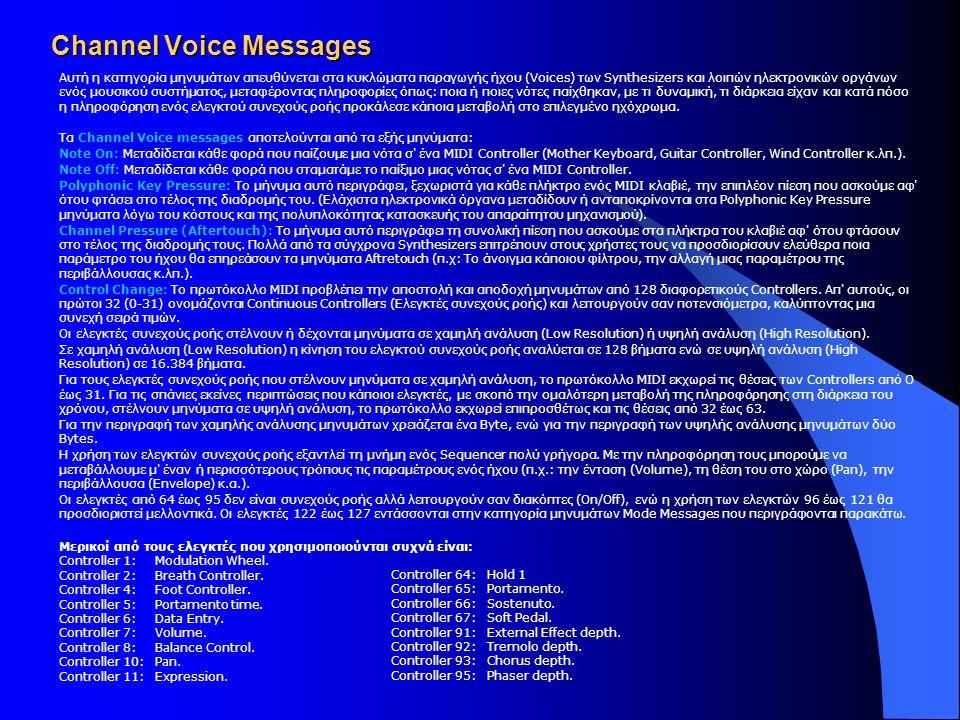 Channel Messages Τα μηνύματα αυτά απευθύνονται στους αποδέκτες ενός συστήματος, που βρίσκονται συντονισμένοι στο ίδιο MIDI κανάλι μ' αυτό που περιγράφ