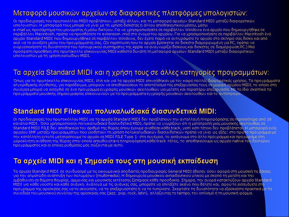 Standard ΜΙDI FILES SMF, Το Ισχυρό Πρότυπο Tο μυστικό όπλο στη διακίνηση αρχείων MIDI Κάποια μόλις χρόνια πριν, η ιδέα ανταλλαγής αρχείων MIDI ανάμεσα