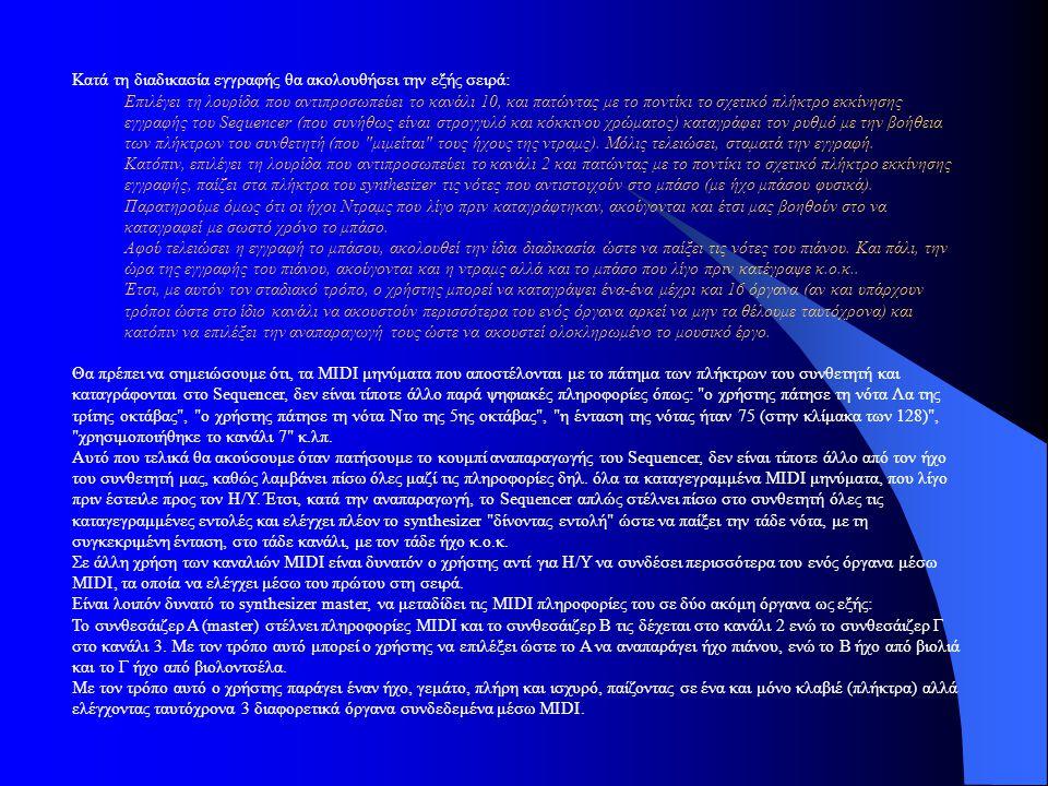 MIDI Κανάλια Οι προδιαγραφές του MIDI έχουν προβλέψει ώστε οι MIDI πληροφορίες να μπορούν να μεταδοθούν σε μέχρι και 16 διαφορετικά