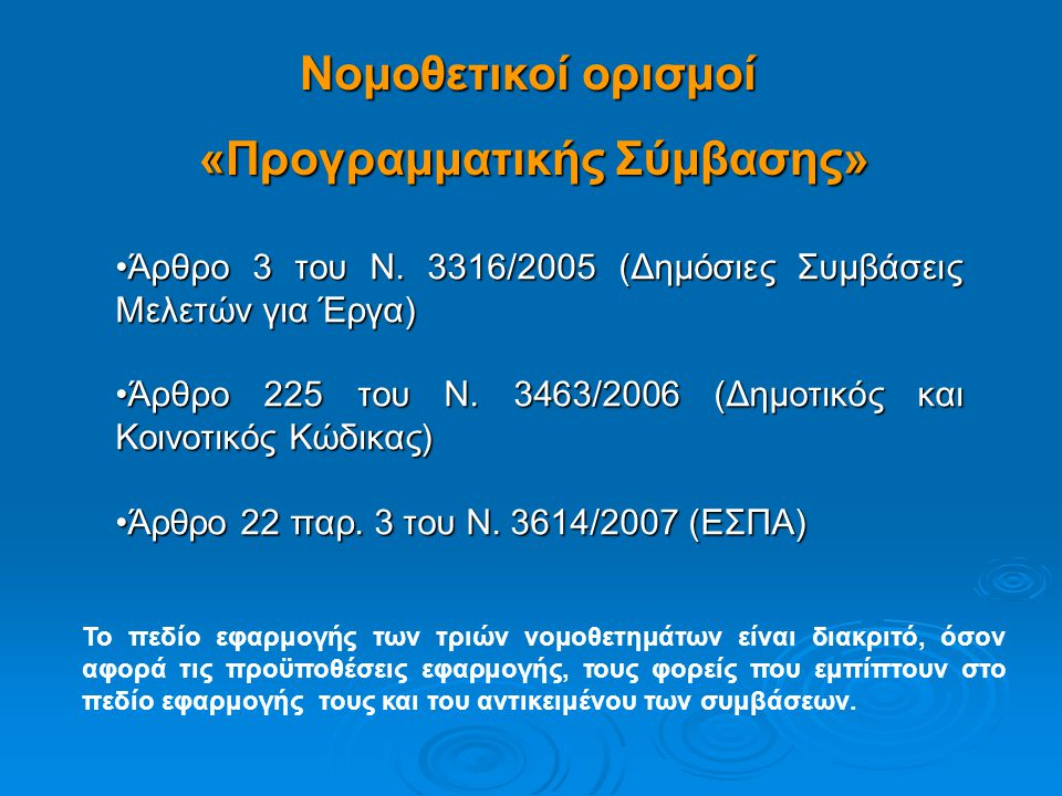 •Άρθρο 3 του Ν. 3316/2005 (Δημόσιες Συμβάσεις Μελετών για Έργα) •Άρθρο 225 του Ν. 3463/2006 (Δημοτικός και Κοινοτικός Κώδικας) •Άρθρο 22 παρ. 3 του Ν.