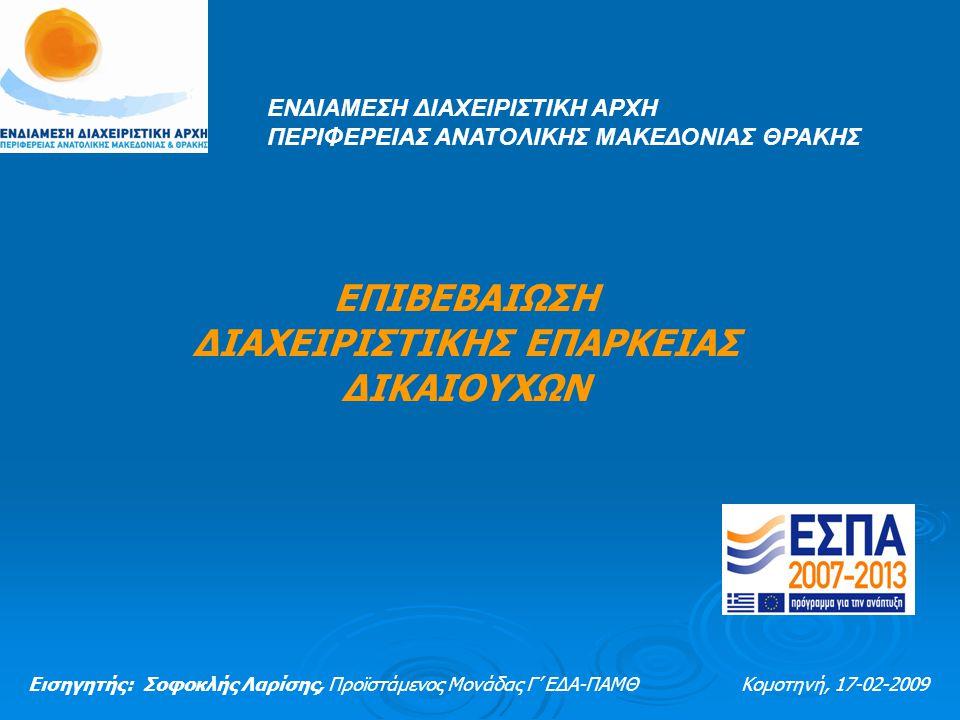 ΕΠΙΒΕΒΑΙΩΣΗ ΔΙΑΧΕΙΡΙΣΤΙΚΗΣ ΕΠΑΡΚΕΙΑΣ ΔΙΚΑΙΟΥΧΩΝ Εισηγητής: Σοφοκλής Λαρίσης, Προϊστάμενος Μονάδας Γ' ΕΔΑ-ΠΑΜΘ Κομοτηνή, 17-02-2009 ΕΝΔΙΑΜΕΣΗ ΔΙΑΧΕΙΡΙΣ