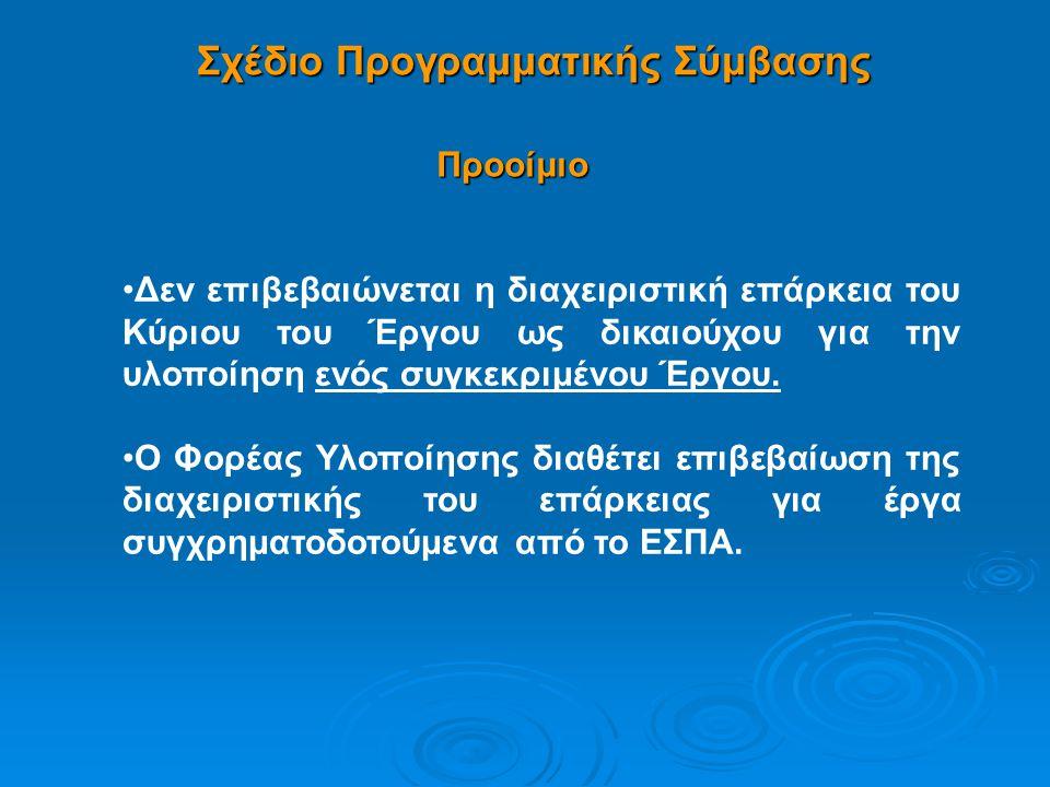 Σχέδιο Προγραμματικής Σύμβασης Προοίμιο •Δεν επιβεβαιώνεται η διαχειριστική επάρκεια του Κύριου του Έργου ως δικαιούχου για την υλοποίηση ενός συγκεκρ