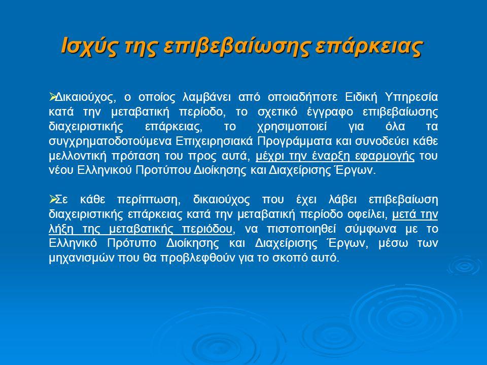 Ισχύς της επιβεβαίωσης επάρκειας  Δικαιούχος, ο οποίος λαμβάνει από οποιαδήποτε Ειδική Υπηρεσία κατά την μεταβατική περίοδο, το σχετικό έγγραφο επιβε
