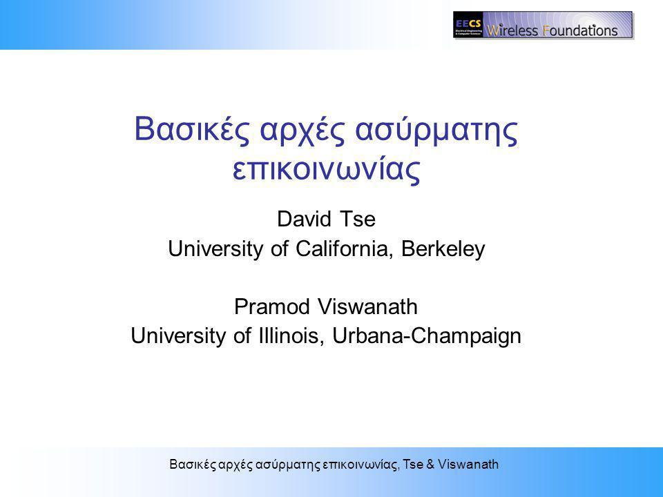 2: Το ασύρματο κανάλι Βασικές αρχές ασύρματης επικοινωνίας, Tse & Viswanath Βασικές αρχές ασύρματης επικοινωνίας David Tse University of California, B