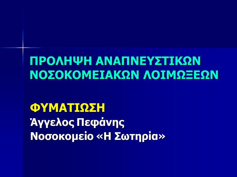 ΑΕΡΟΓΕΝΗΣ ΜΕΤΑΔΟΣΗ