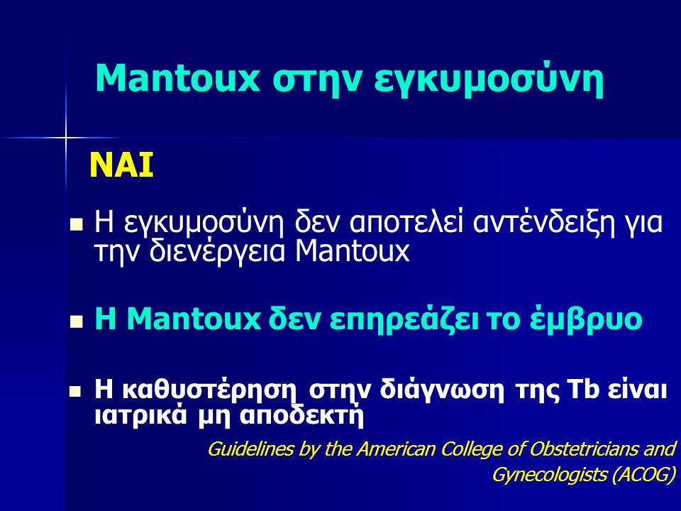 Mantoux στην εγκυμοσύνη ΝΑΙ   Η εγκυμοσύνη δεν αποτελεί αντένδειξη για την διενέργεια Mantoux   Η Mantoux δεν επηρεάζει το έμβρυο   Η καθυστέρησ
