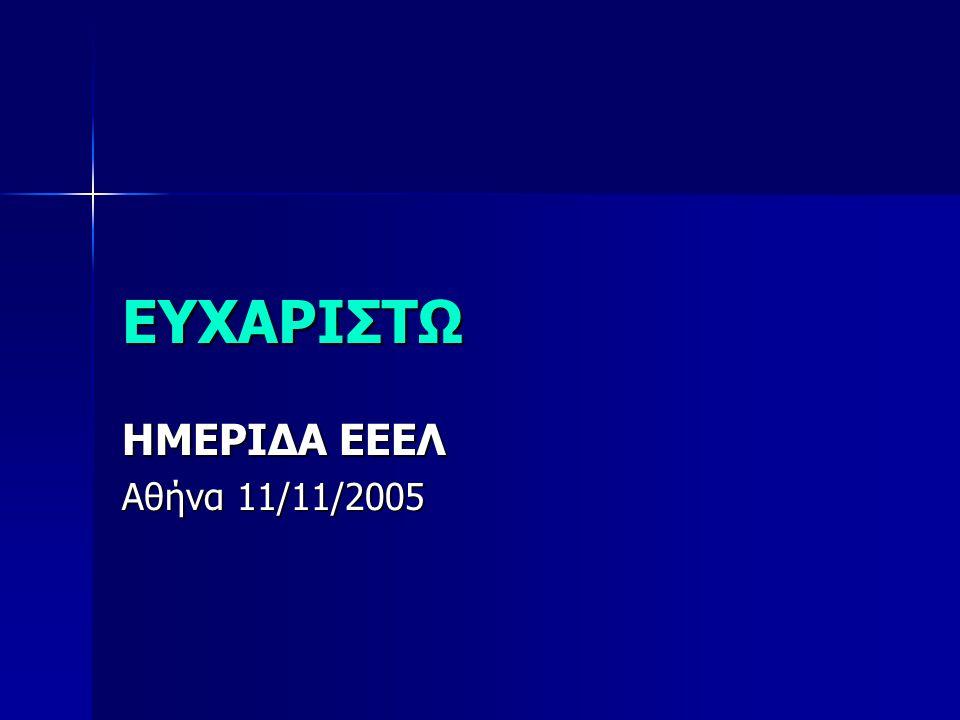 ΕΥΧΑΡΙΣΤΩ ΗΜΕΡΙΔΑ ΕΕΕΛ Αθήνα 11/11/2005