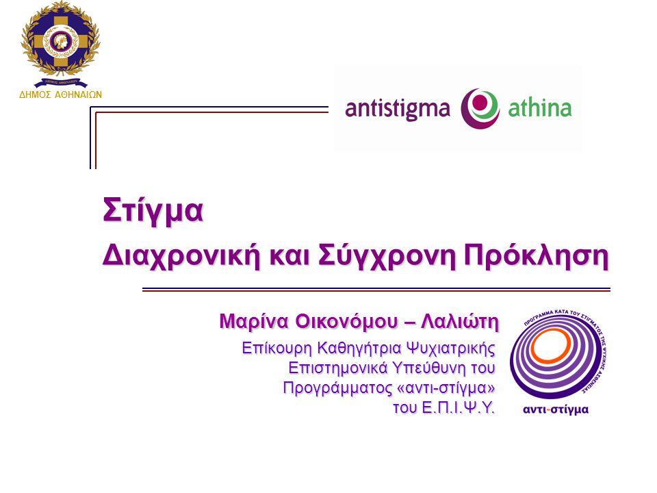 www.antistigmaathina.gr Περίγραμμα παρουσίασης  Θεωρητικό πλαίσιο για το στίγμα  Ομάδες ευάλωτες στον κοινωνικό στιγματισμό  Η ομάδα των ψυχικά ασθενών και η εμπειρία από το Πρόγραμμα «αντι-στίγμα» του ΕΠΙΨΥ  Το Πρόγραμμα antistigma – athina : μια πρόκληση για αντιστιγματιστική δράση