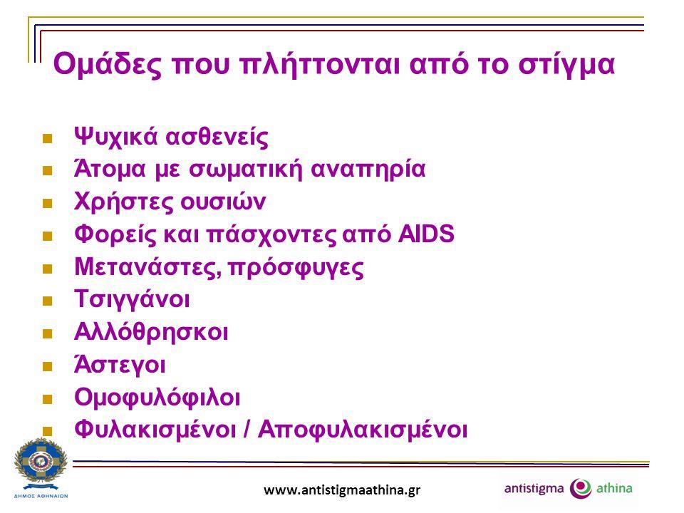 www.antistigmaathina.gr Στίγμα Στίγμα είναι να μου δημιουργούν το αίσθημα του διαφορετικού