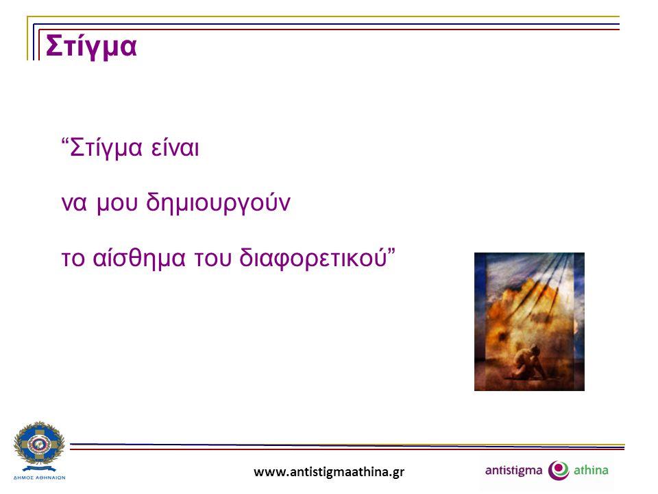 www.antistigmaathina.gr Στίγμα Στίγμα είναι να με βάζουν στο περιθώριο αγνοώντας τις ανάγκες μου