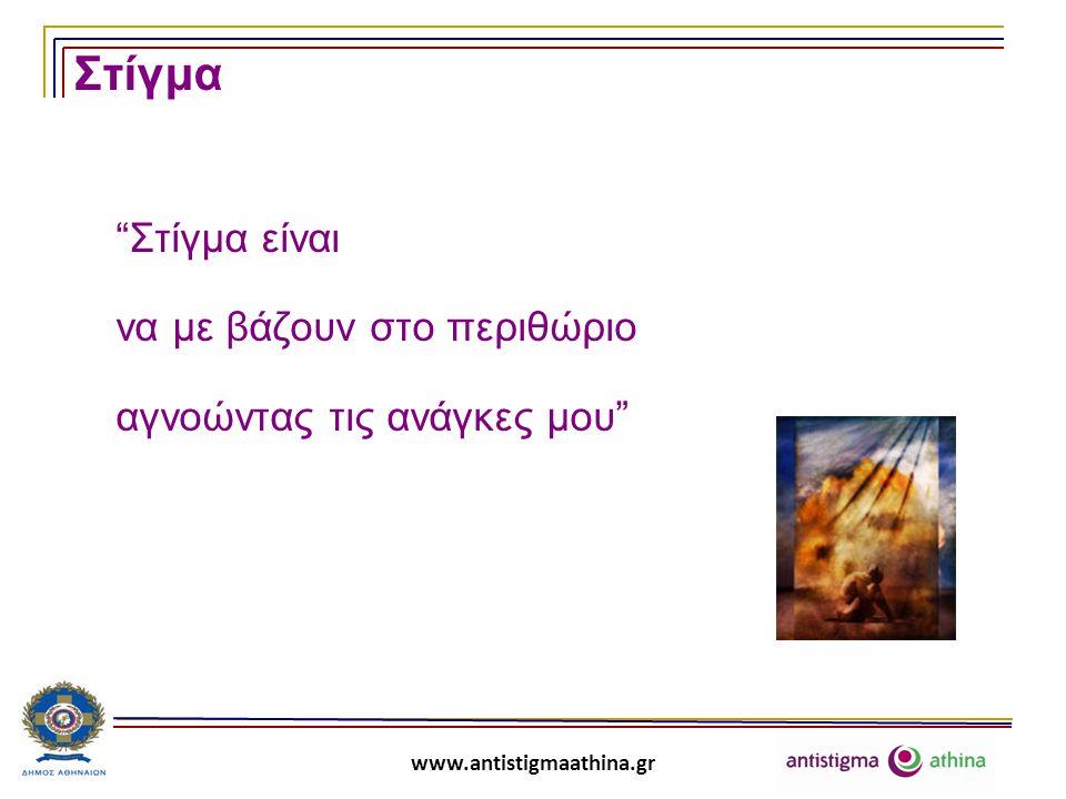www.antistigmaathina.gr Συνέπειες του Στίγματος (Ι)  Στο άτομο  Στην οικογένεια  Στις υπηρεσίες και τις πολιτικές