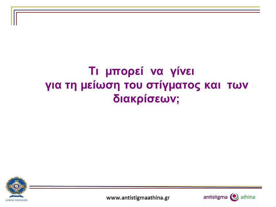 www.antistigmaathina.gr Στρατηγικές για την καταπολέμηση του στίγματος  Διαμαρτυρία  Ενημέρωση / Εκπαίδευση  Προσωπική επαφή  Συνηγορία