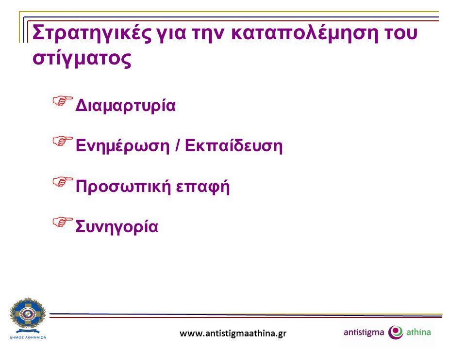 www.antistigmaathina.gr Στίγμα: ένα πρόβλημα παγκόσμιο ένα πρόβλημα οικουμενικό Τα παγκόσμια προβλήματα χρειάζονται παγκόσμιες λύσεις…