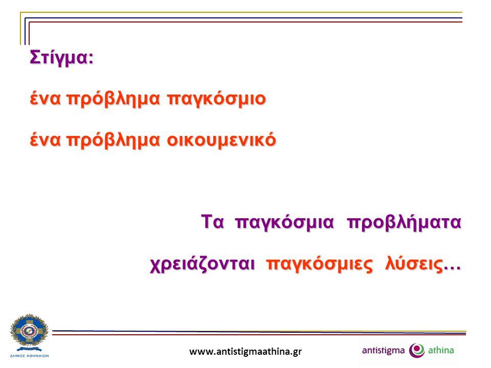 www.antistigmaathina.gr Ένα «κλασσικό» παράδειγμα