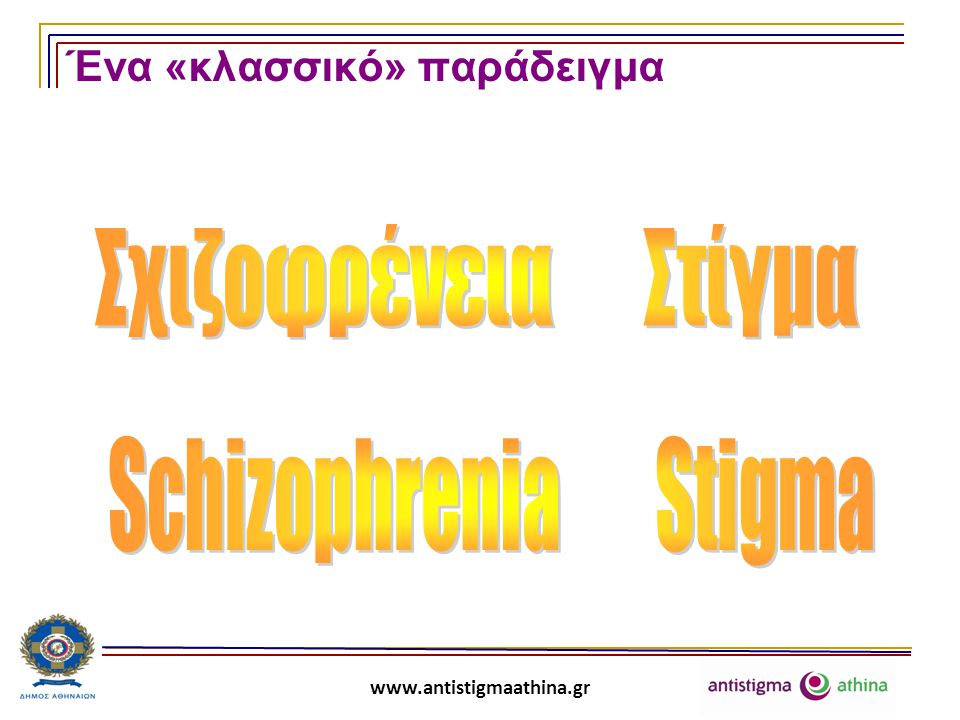 www.antistigmaathina.gr Στίγμα και ασθένεια Σε διάφορες εποχές και κοινωνίες, πολλές ήταν οι ασθένειες και τα συμπτώματα που συνδέθηκαν με το στίγμα.