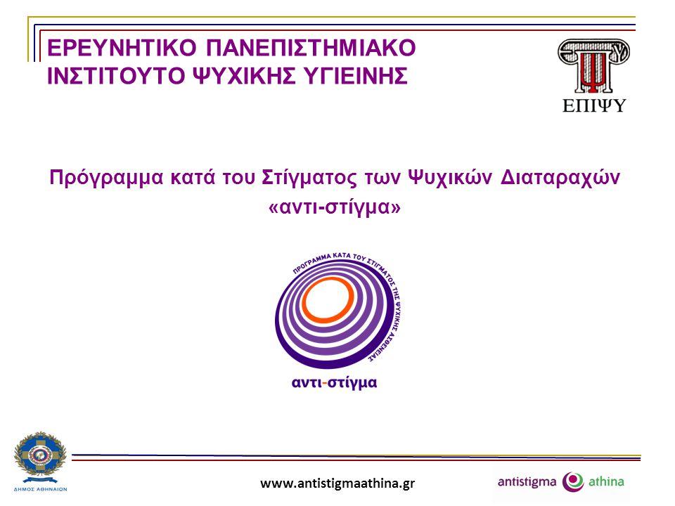 www.antistigmaathina.gr Πρόγραμμα «αντι-στίγμα», ΕΠΙΨΥ Βασικοί Στόχοι  Ευαισθητοποίηση και ενημέρωση της κοινής γνώμης  Βελτίωση των αντιλήψεων και στάσεων του κοινού  Ανάπτυξη δράσεων για τη μείωση των προκαταλήψεων και των διακρίσεων