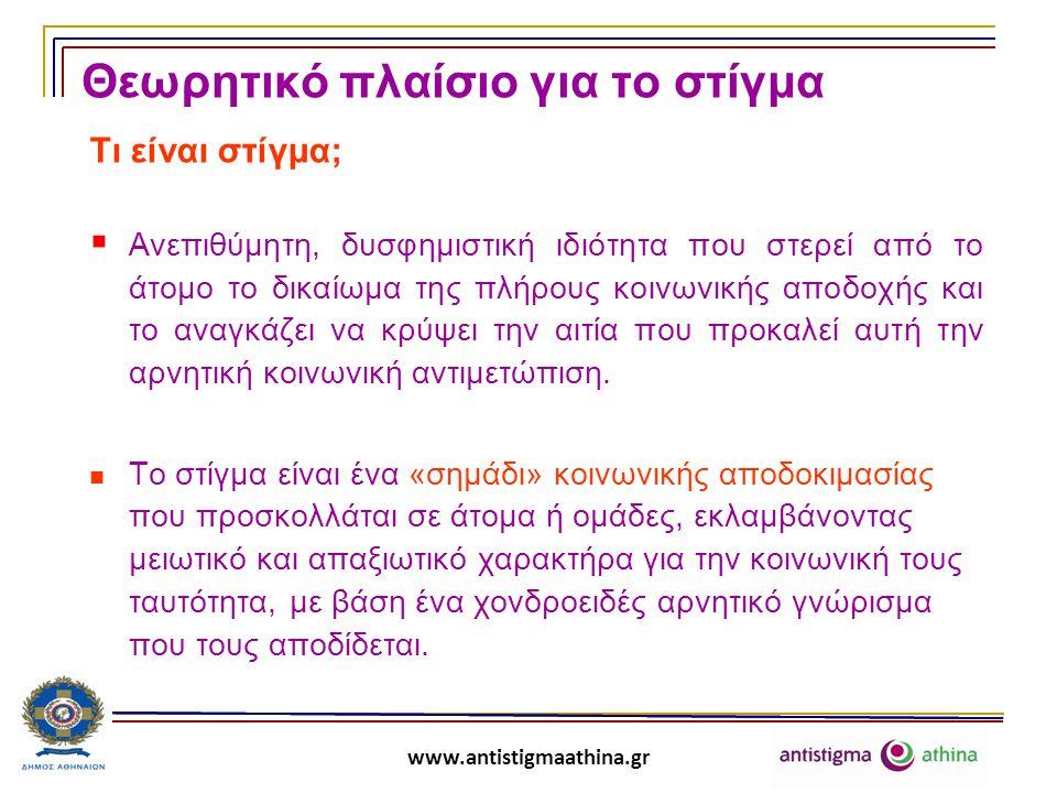 www.antistigmaathina.gr Η διαχρονική πορεία του στίγματος Η έννοια του κοινωνικού στίγματος έχει ρίζες που εισδύουν στο βάθος του χρόνου………..