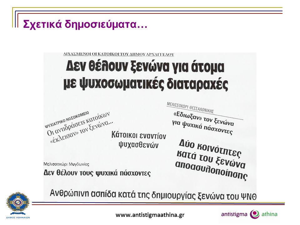 www.antistigmaathina.gr Β: Εκπαίδευση
